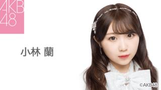 小林 蘭(AKB48 チームK)