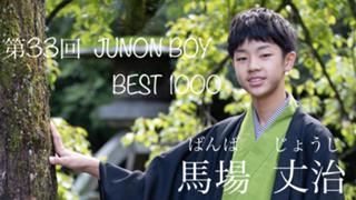 #トレジャーSR★ばんばじょうじ★34thJUNON挑戦?