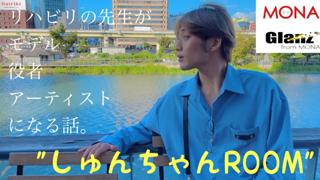 【リハビリの先生が5大ドームへ】しゅんちゃんROOM