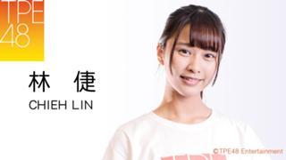 TPE48 林倢