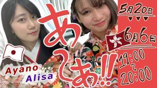 『あ〜あ!』alisa & ayano