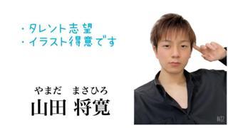 【ガチイベ感謝】山田将寛 応援ありがとうございました!