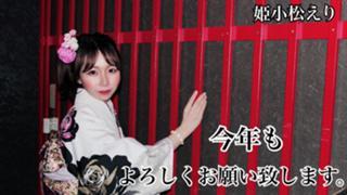 末永く愛してます❤️姫小松えりのほぉ〜むclub❁¨̮