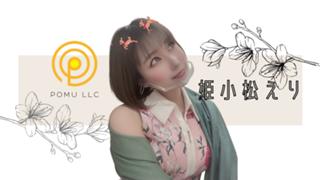 毎週日曜21時◎姫小松えりのほぉ〜むclub❁¨̮