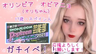 【Popteen芸能部入部オーディション】オリちゃん