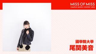 【國學院大學】尾関 美音