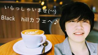 """〜黒岡優眞の""""Black hillカフェ""""〜"""
