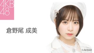 倉野尾 成美(AKB48 チーム8)