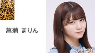 菖蒲 まりん(NMB48 チームN)