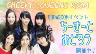 Cheeky☆Queens ROOM
