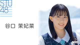谷口 茉妃菜(STU48)