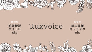 Uuxvoice✯ボイトレ&朗読