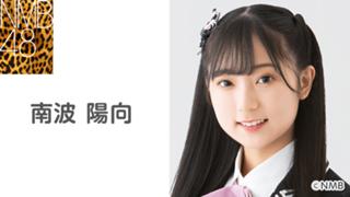 南波 陽向(NMB48 研究生)