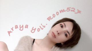あらや依里[Room 527]