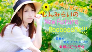 【イベ応援感謝】New Future…RoooooMe!!
