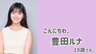 shibu3 るんるんるーむ♡豊田ルナ(るんちゃん)