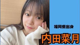 【10/7~ガチイベ】内田菜月 #ミスサークル2021