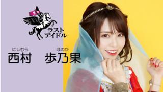 西村歩乃果(ラストアイドル/Love Cocchi)