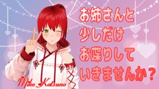 【Vtuber】お姉さんのゲーム&雑談部屋【勝乃ミコ】