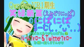 笑緑新葉のにぱにぱルーム♡QunQunVR