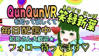 【新アバ配布】笑緑新葉のにぱにぱルーム♡QunQunVR