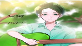 緑好きシンガーソングライターのカバー けんと音楽堂