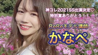 【神コレありがとう】かなぺのえくぼ/ReReモデル講師