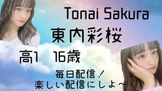 ・東内彩桜🍒🥑   8月17日にSHOWROOM卒業🌸