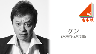 ケン(水玉れっぷう隊)#ケンBOY