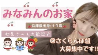 \ みなみんのお家 / 1月中にフォロワー500人!!