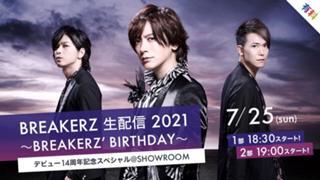 BREAKERZ デビュー14周年スペシャル 第2部