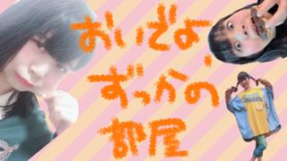 【福岡】 おいでよ、ずっかの部屋【女子】