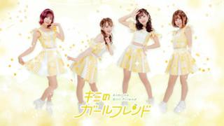 【7/19TIF決勝】大阪アイドル「キミのガールフレンド」
