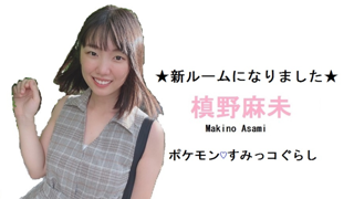 【アバイベ中】槙野麻未(まっさん)