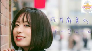 坂井麻美のトークルーム