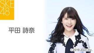 平田 詩奈(SKE48 チームE)