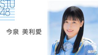 今泉 美利愛(STU48 2期生)