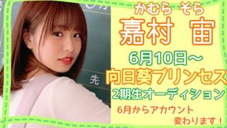 【6月から新垢に移行】嘉村 宙のネムネム生放送