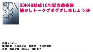 SDN48結成10年記念前夜祭
