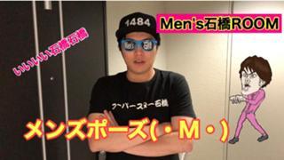 Men's石橋ルーム