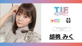 胡桃みく No.035 TIF de Debut2021