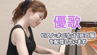 オペラ歌手とピアノと11匹の猫のお部屋