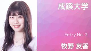 【成蹊大学】Entry No.2 牧野 友香