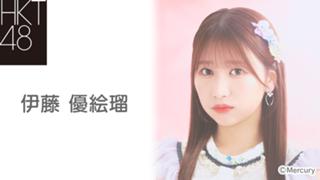 伊藤 優絵瑠(HKT48 チームH)
