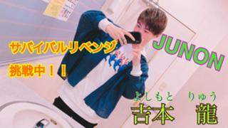 【超ガチイベ中!】∂吉本龍∂ 33rd JUNON
