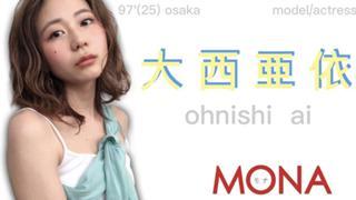 【表紙決定戦イベ!】あいぽんROOM♡MONAモデル