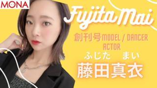 7/1~MONA表紙決定戦꒡̈⃝癒しのまいぴーず♥️MONA