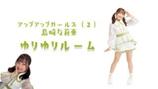 島崎友莉亜 アップアップガールズ(2)