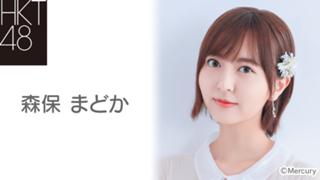 森保 まどか(HKT48 チームKIV)