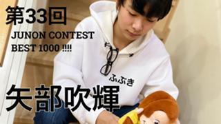 矢部吹輝@33rdJUNON挑戦中!BEST1000